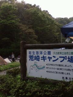 能生 荒崎キャンプ場でカニ三昧